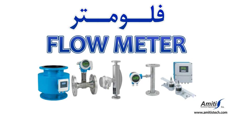 فلومتر   flow meter   جریان سنج   دبی سنج   flow measurment