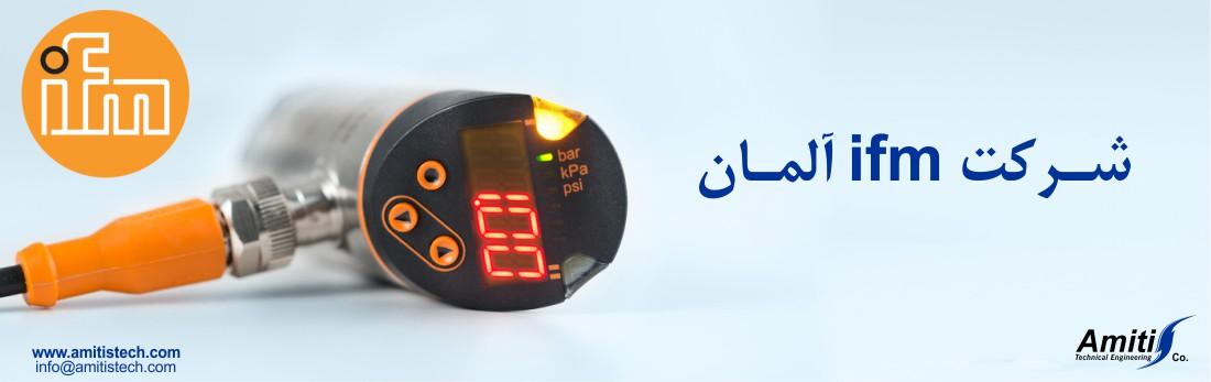 نمایندگی شرکت ifm در ایران